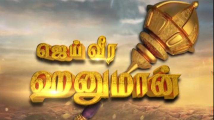 Tamil TV Shows: Jai Veera Hanuman